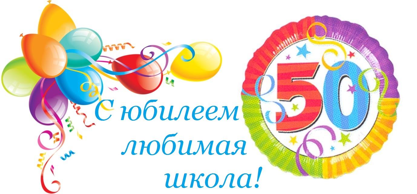 Поздравления школе к 50 юбилею